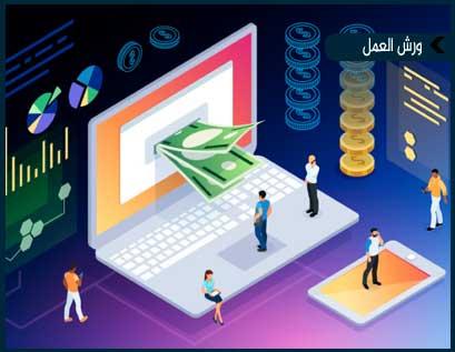أحدث الإستراتيجيات فــي التسويق الإلكتروني والمبيعات وخدمــة العملاء
