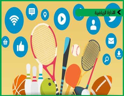 أساسيات التسويق الرياضي