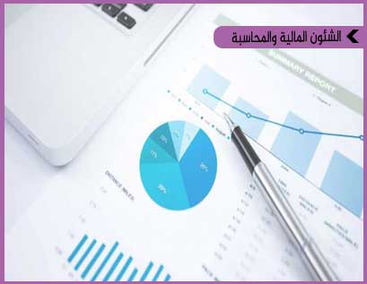 أساسيات المالية والمحاسبة
