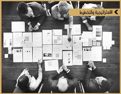 إدارة الاجتماعات الاستراتيجية