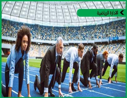 إدارة المنافسة الرياضية