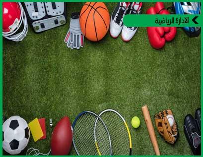 إدارة المنشآت الرياضية وفقاً لمواصفات الجودة