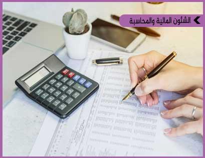 إعداد القيود المحاسبية، القوائم المالية والحسابات الختامية