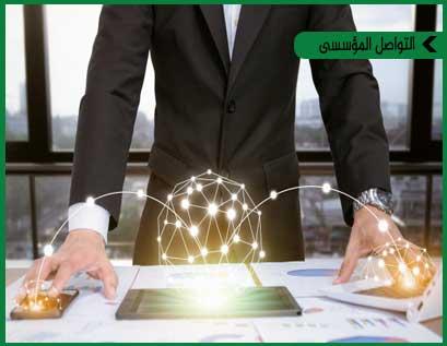 اساليب الاتصالات التنظيمية للفرق و مجموعات العمل