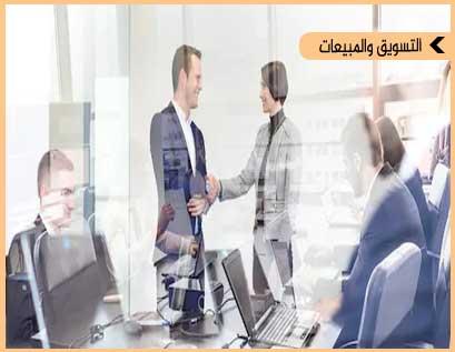 استراتيجيات التسويق في ظل المنافسـة وبناء فرق العمل التسويقي