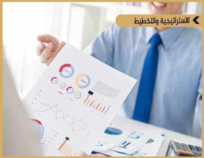 استراتيجيات وسياسات الاحلال وتكوين الصف الثاني من القيادات الادارية