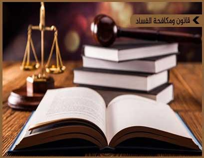 اصول التفسير القانوني وكتابة المذكرات القانونية