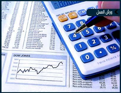 اعداد القوائم المالية للمشروعات الصغيرة والمتوسطة