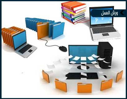الأرشيف الإلكتروني وإدارة السجلات للصم وضعاف السمع