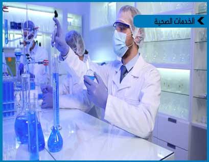 الأساليب الحديثة في إدارة المختبرات الطبية