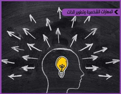 الإبداع في حل المشاكل واتخاذ القرارات