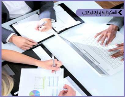 الإدارات ومكاتب الإدارة العليا: أفضل الممارسات والتكنولوجيا