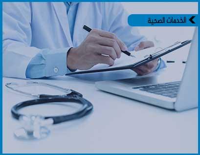 الإدارة الاستراتيجية للجـودة الشاملـة في المستشفيات والقطاعات الصحية -اعداد المدير الاستراتيجي