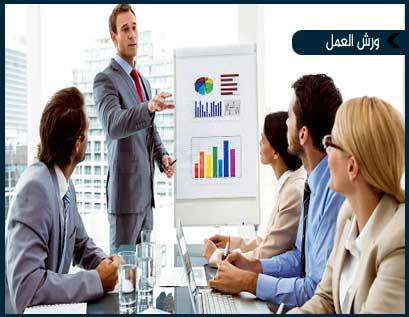 الإدارة الفاعلة للعلاقات الحكومية مع مؤسسات الأعمال