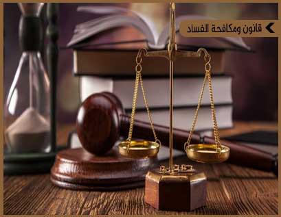 الإعداد الفني للمستشارين القانونيين