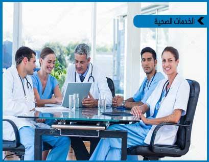 الاتجاهات الحديثة لإدارة المستشفيات المبني على الجدارات