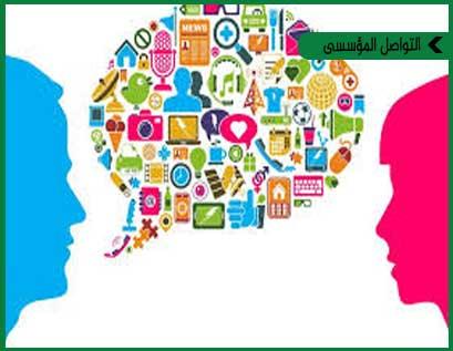 الاتصال المؤسسي وإدارة السمعة وتحسين الصورة الذهنية للمؤسسات