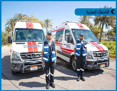 البرنامج المتكامل في إدارة خدمات الطوارئ ومراكز الأسعاف