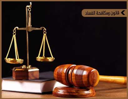 البرنامج المتكامل في الشئون القانونية