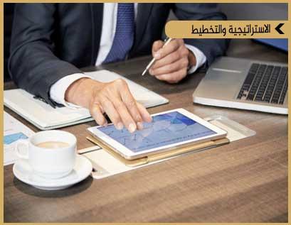 التخطيط الاستراتيجي باستخدام السجل المتكامل لقياس الانجاز