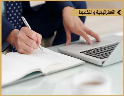 التخطيط الاستراتيجي للمؤسسات و الأقسام الإدارية