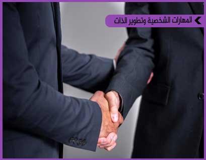 التفاوض وإبرام الصفقات الناجحة، وتسوية النزاعات،