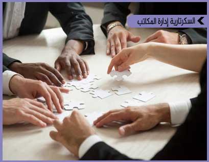 الجدارات السلوكية و الإدارية والفنية الشاملة في إدارة المكاتب والسكرتارية التنفيذية