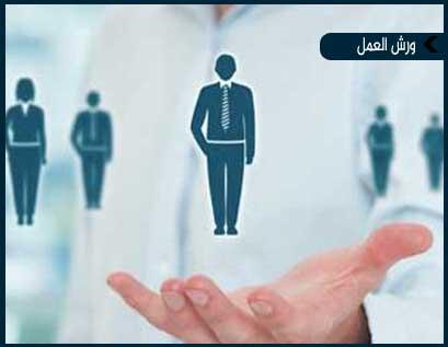 الجدارات الوظيفية وتطبيقاتها في ادارة الموارد البشرية