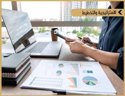 الجدارة الإشرافية وإعداد الاستراتيجيات في العمل