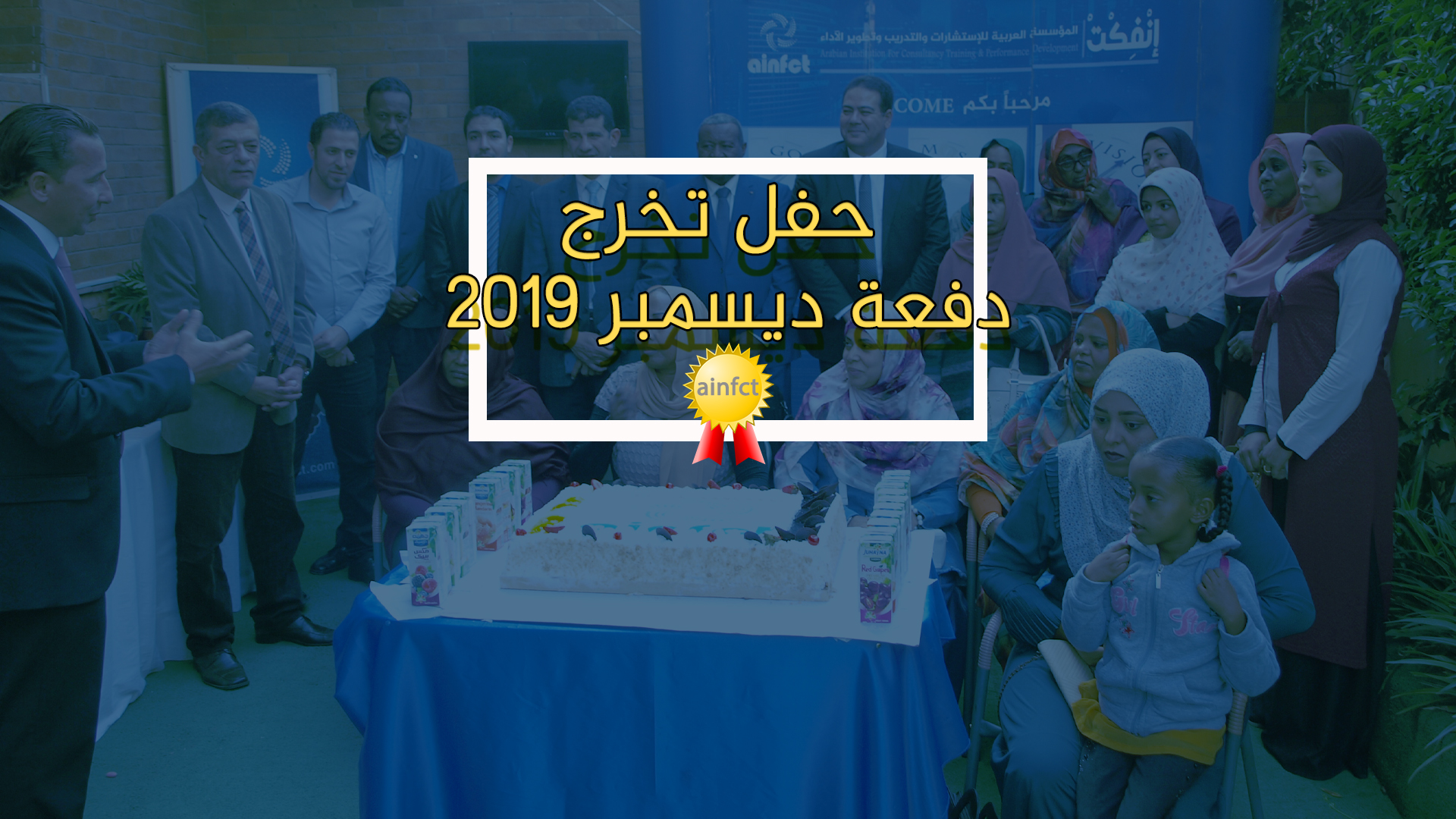 حفل تخرج دفعة 2019