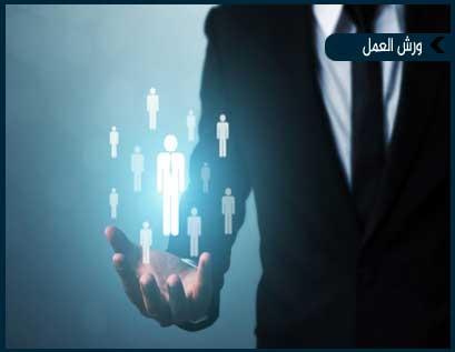 السلوك التنظيمي وأثره على إدارة الموارد البشرية