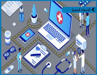 الصحة الإلكترونية