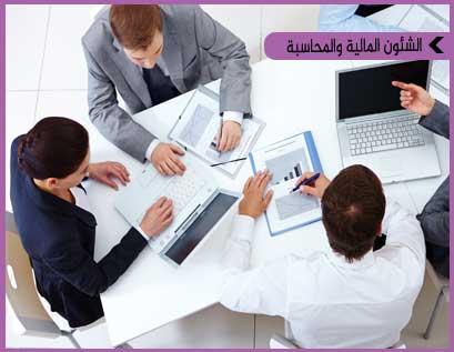 القواعد المحاسبة لضريبة القيمة المضافة