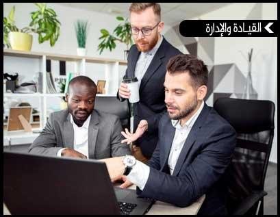 القيادة والنظم الإدارية المتقدمة لقيادات الإدارة الوسطى