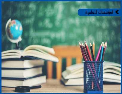 المراجعة الخارجية لمؤسسات التعليم العالي