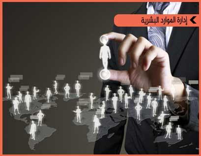 المعايير العالمية في التوظيف والاختبار والتعيين