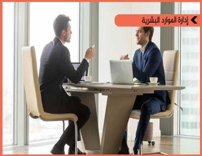 المهارات المتقدمة للاختيار والمقابلة والتوظيف