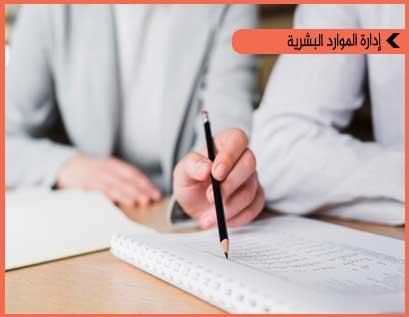 الممارسات والاستراتيجيات لإشراك الموظفين