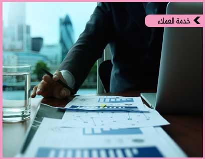 المنظومة المتكاملة لإدارة علاقات العملاء CRM