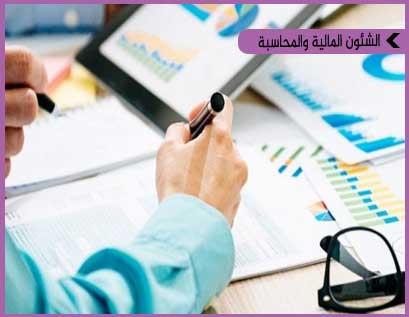 المنهج المتكامل لإعداد وتأهيل المحاسبين والموظفين الماليين الجدد في الجهات الحكومية والهيئات الملحقة