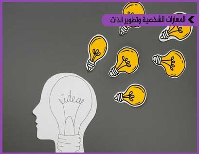 المهارات التنفيذية ، العقل التحليلي والتفكير النقدي والحس الابداعى