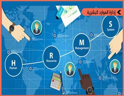 الموارد البشرية الإلكترونية: أحدث التوجّهات والتطبيقات