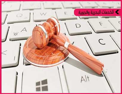 النظام الآلي للقضايا القانونية وشاشات محاضر الضبط