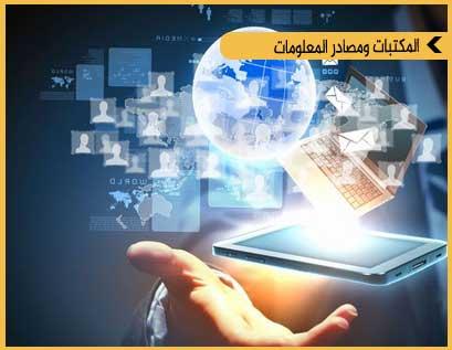 بناء وإدارة المستودعات الرقمية
