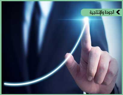 تحسين الأعمال وأساليب الجودة