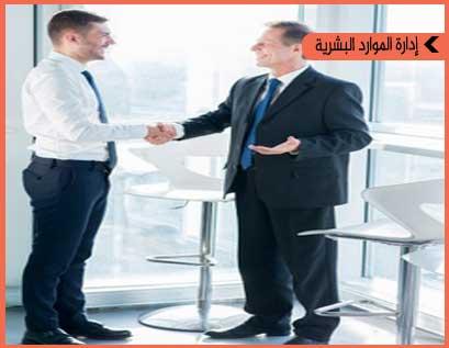 تطوير القوى العاملة وإدارة المواهب واعداد خطط التعاقب الوظيفي