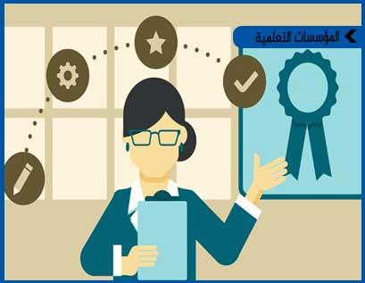 تطبيق المنظمة المتعلمة في الإدارات التعليمية