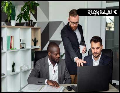 تعزيز مفهوم التمكين في مكان العمل لتحقيق أثر أكبر