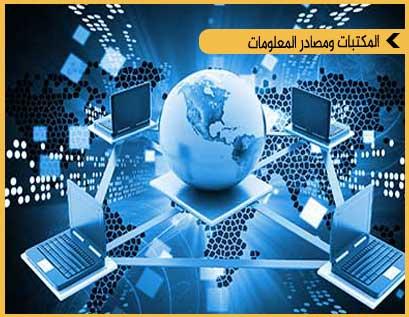 تقديم خدمات المعلومات من خلال شبكة الإنترنت