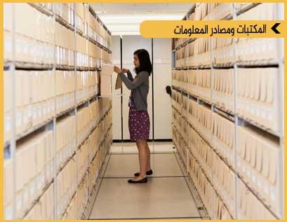 تنظيم وإتاحة المصادر المتحفية والمخطوطات